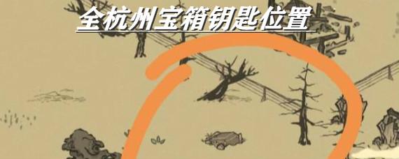 江南百景图杭州宝箱在哪 江南百景图全杭州宝箱钥匙位置