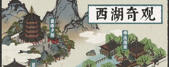 江南百景图杭州雕像位置 江南百景图杭州雕像有哪些