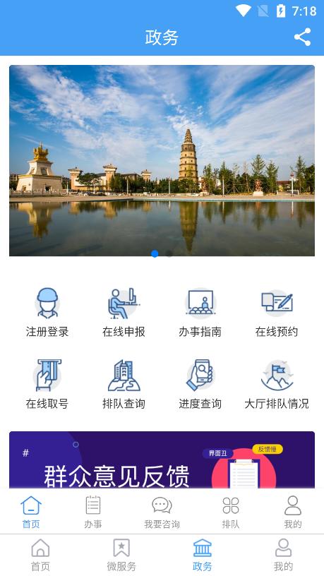 今兖州app
