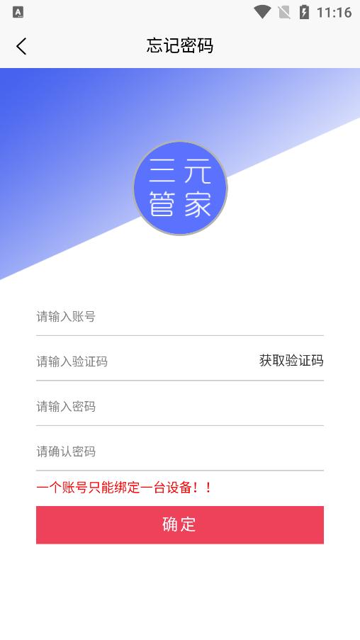 三元管家appv1.3.7 最新版