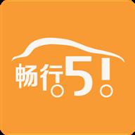 畅行51车辆在线v2020030701 最新版