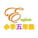 小学五年级英语v3.1004.3.2 最新版