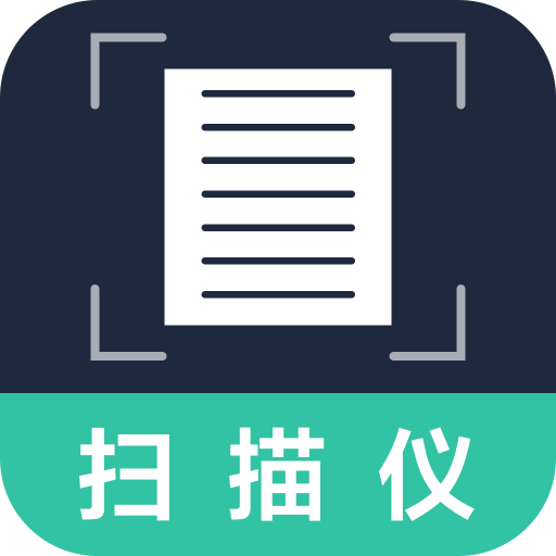 扫描全能王Scannerv1.0.0 手机版