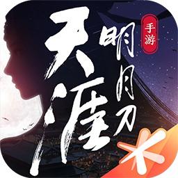 天涯明月刀混服版v0.0 9 最新版