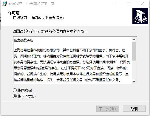 中天期货快期交易软件V2v2.93 官方版