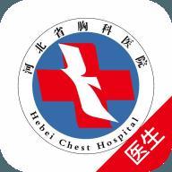 河北胸科医院医生版appv1.5.3 最新版