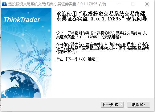 东吴证券迅投PB交易终端v3.0.1.1789 官方版