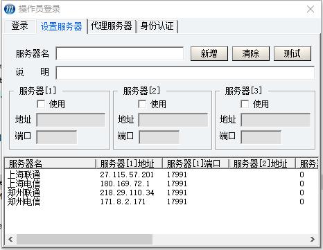 中天期货多账户系统v6.44.2019.1112 官方版