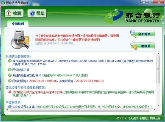 邢台银行网银助手v1.0 官方版