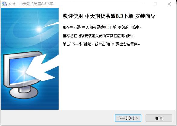 中天期货易盛9.0客户端v8.3 官方版