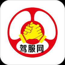 驾服网app