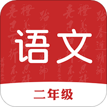 二年级语文上册v1.0 手机版