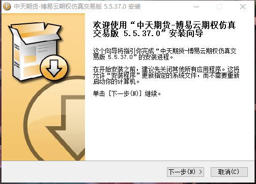 中天期货博易云期权仿真交易版v5.5.60 官方版