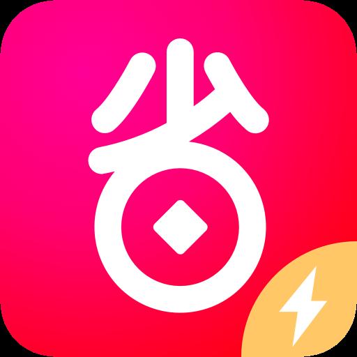 好省极速版appv3.3.9.0 手机版