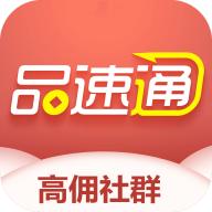 品速通appv1.1.0 最新版