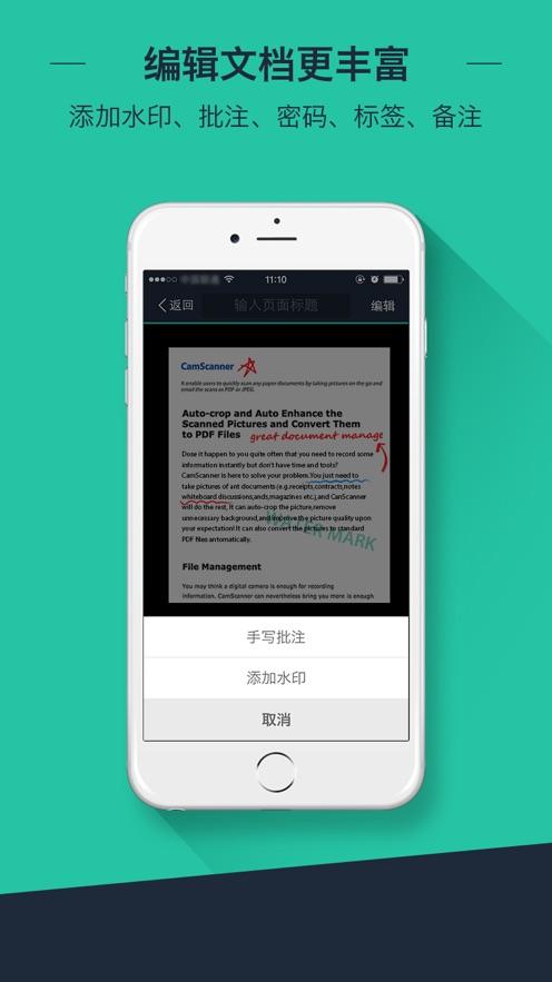 扫描全能王ios免费版v5.25.5 iPhone/ipad版