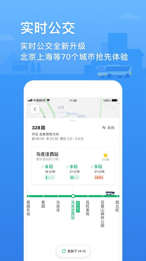腾讯地图ios版v9.1.0 iPhone/iPad版