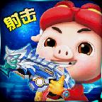 猪猪侠五灵威力游戏v1.2.0 安卓版