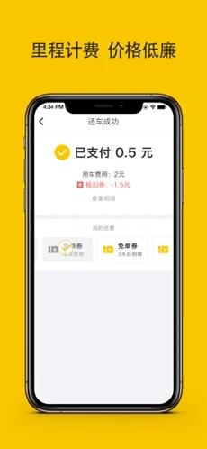 松果出行iosv4.37.5 最新版