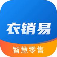 衣销易app(服装销售)v1.4.1 安卓版