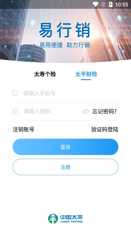 易行销appv1.8.9 最新版