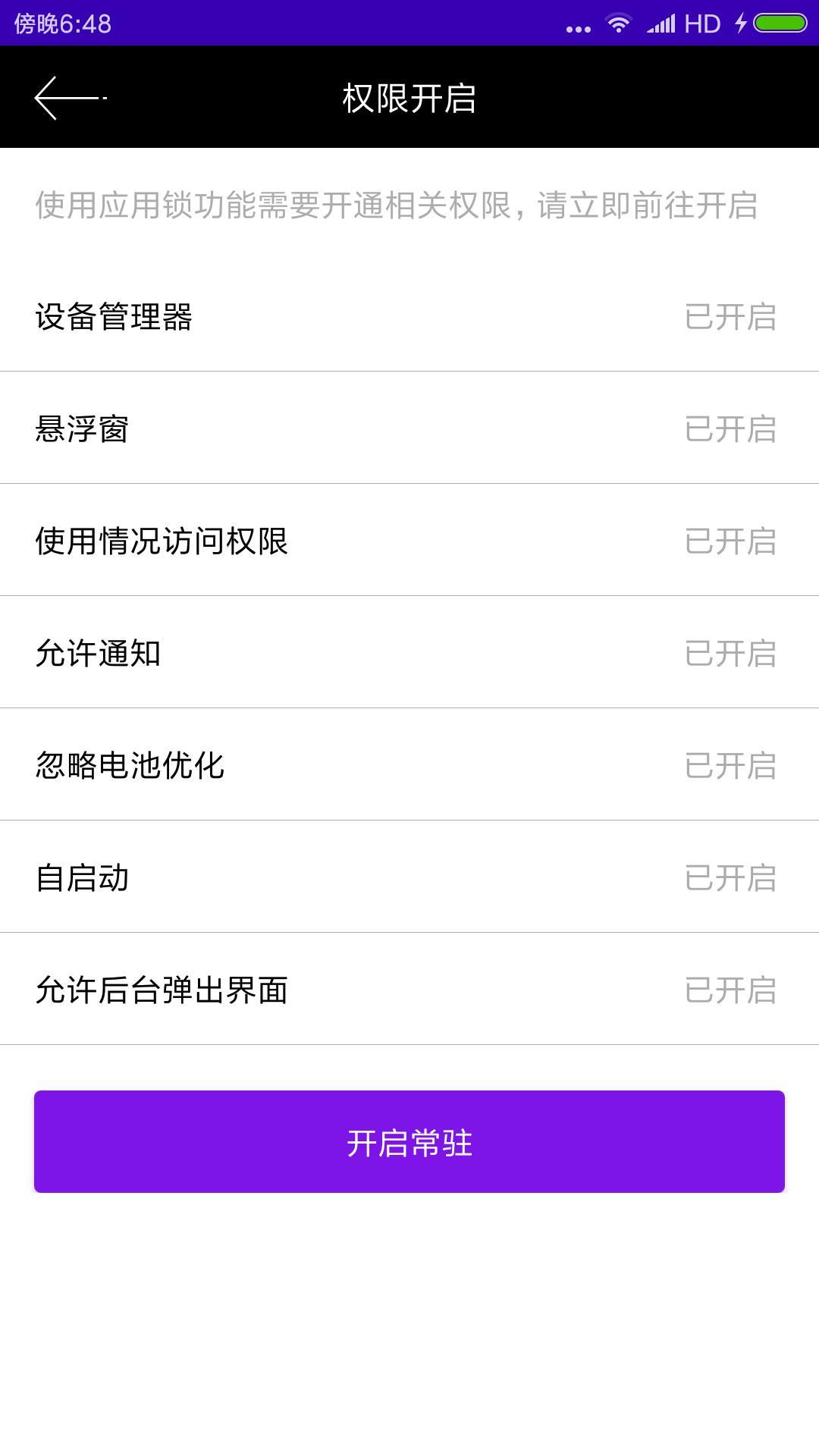 万能程序锁v1.0 手机版