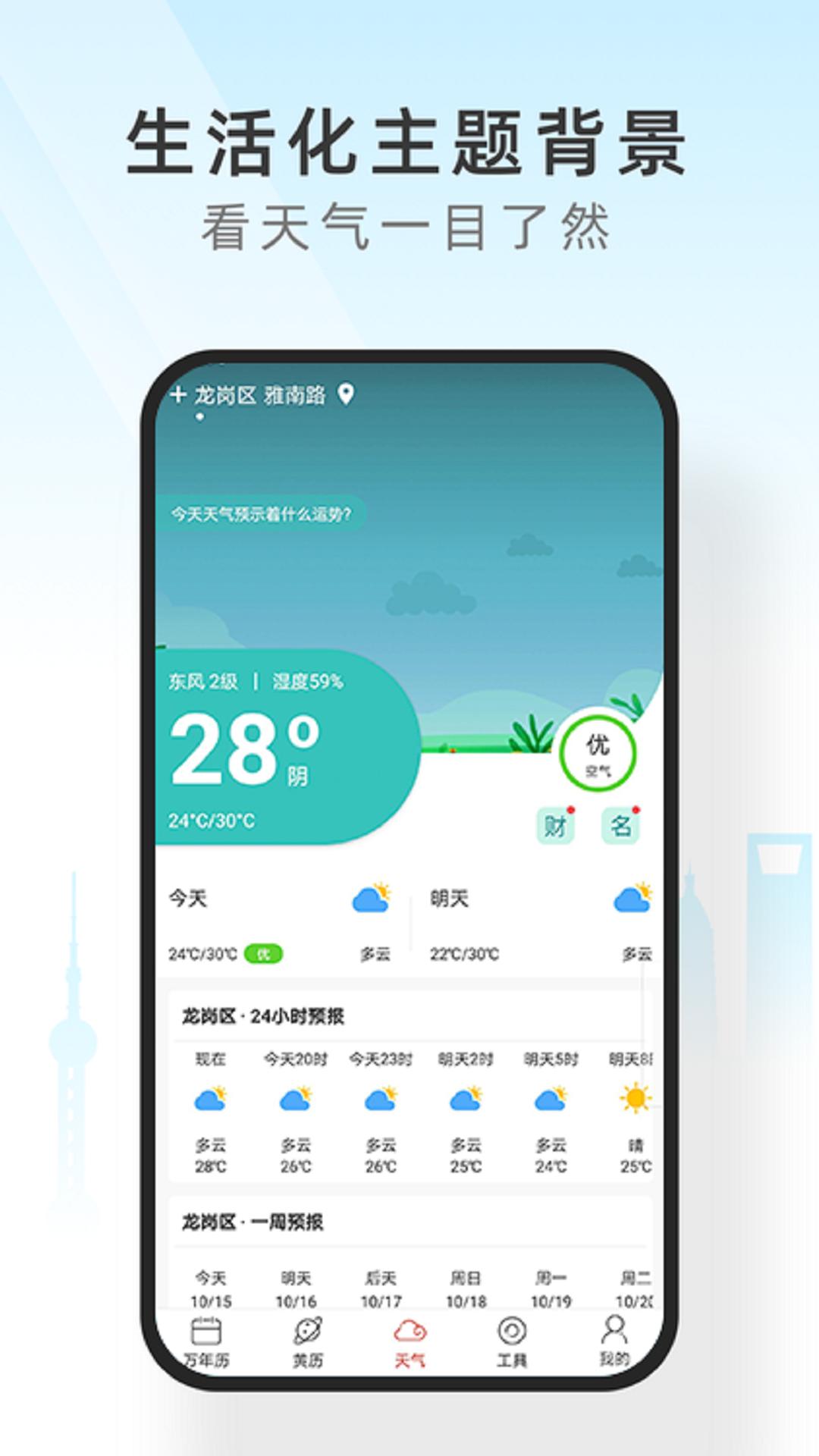 手机天气通appv1.0.0 安卓版