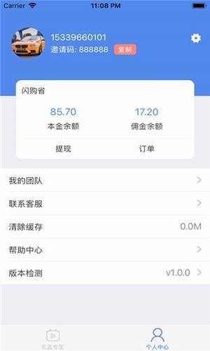 闪购省v1.0.12 最新版