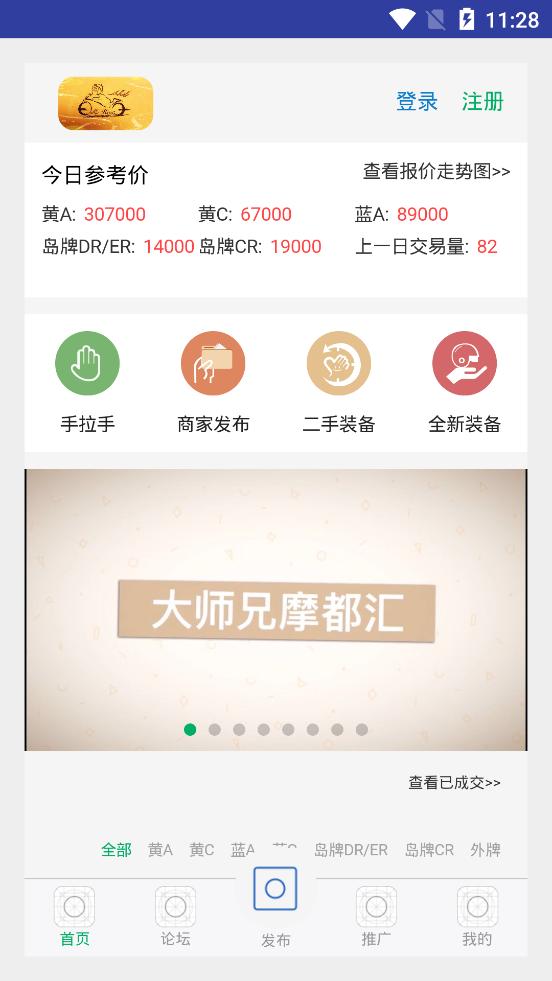 大师兄摩都汇客户端v1.0.2 安卓版