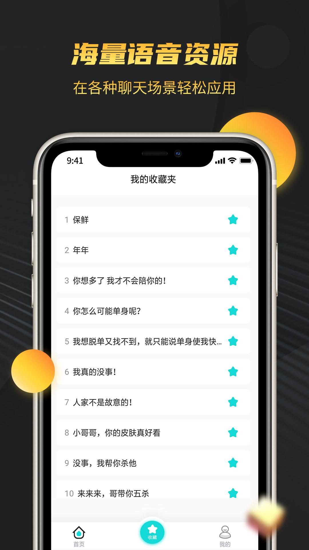 游戏变声语音包app