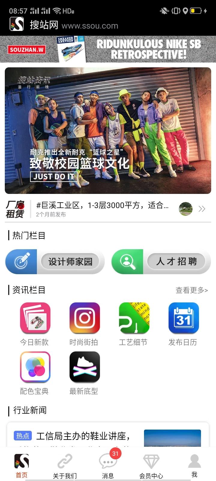 搜站网v1.0 手机最新版