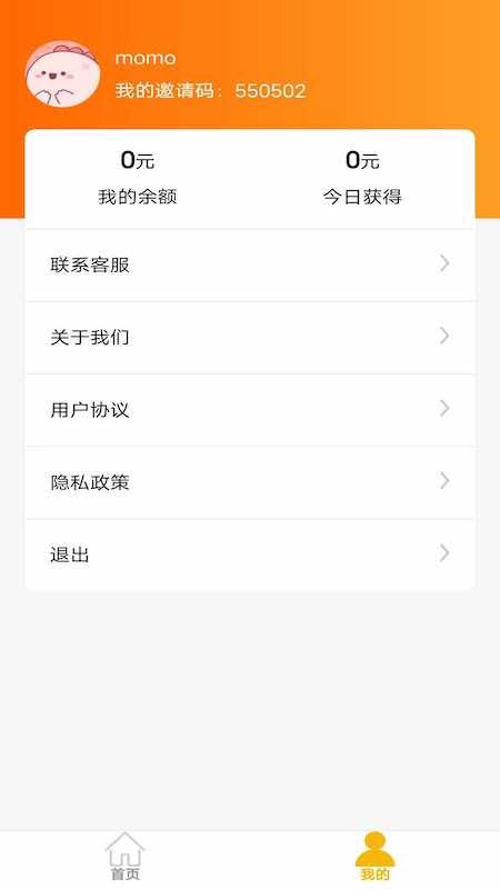 百万锦鲤app(省钱购物)v1.0.3 手机版