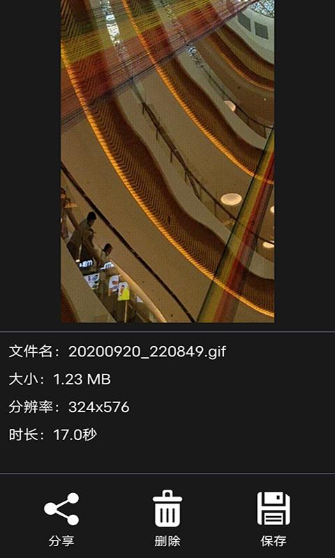 喵喵GIFv1.0.9 免费版