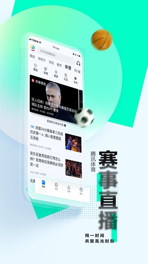 腾讯新闻iPhone版v6.2.70 官方版