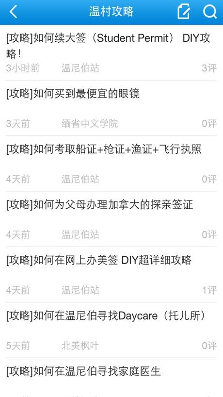 温尼伯站app外卖平台v1.7.35 安卓版