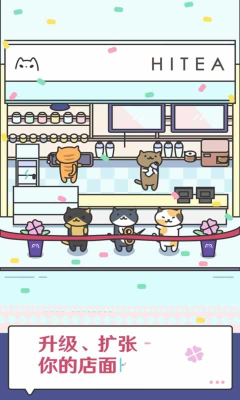 网红奶茶店破解版v2.08.0605 无广告版