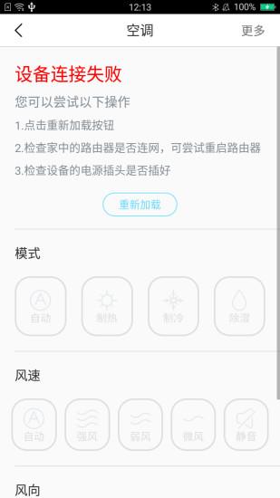 日立云生活app