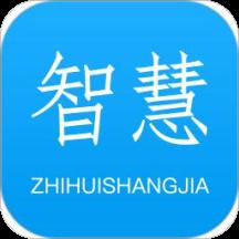 智慧商家平台安卓Appv1.9.19 安卓版