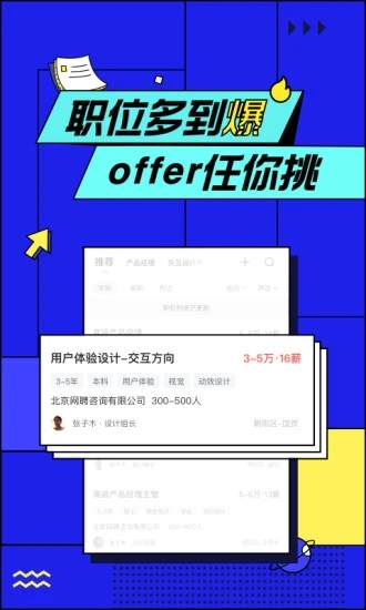 智联招聘网手机版v7.9.72 安卓版
