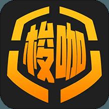 梭咖斗场电竞v1.3 最新版