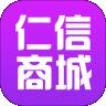 仁信商城v1.0.0 安卓版