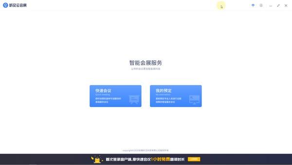 听见云会展v1.5.4 官方版
