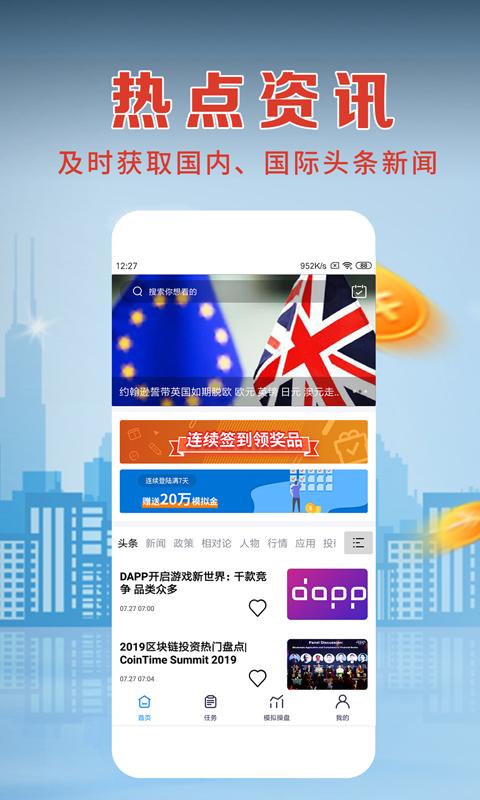 沪海财富v1.0 安卓版