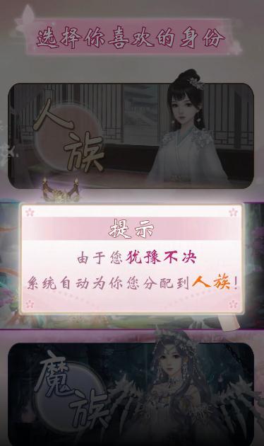 花神传手游v1.0 最新版