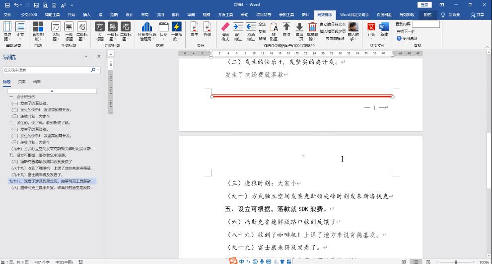 word高效排版2021(全国通用公文插件)v20201016 最新版