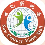 世纪新视商appv1.1.2 最新版