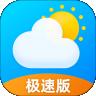早晚天气极速版v1.0.0 安卓版