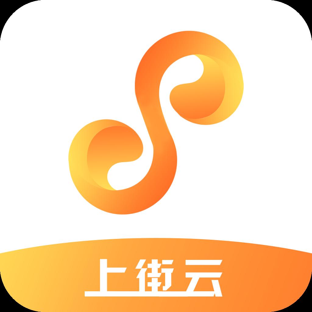 上街云appv2.3.6 官方最新版