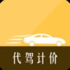 代驾计价联盟v1.0.0 免费版