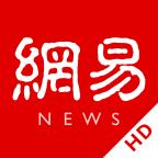 网易新闻HDv1.0 最新版